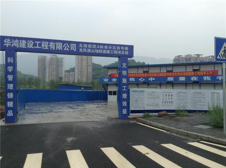 市政公用(重庆北碚)