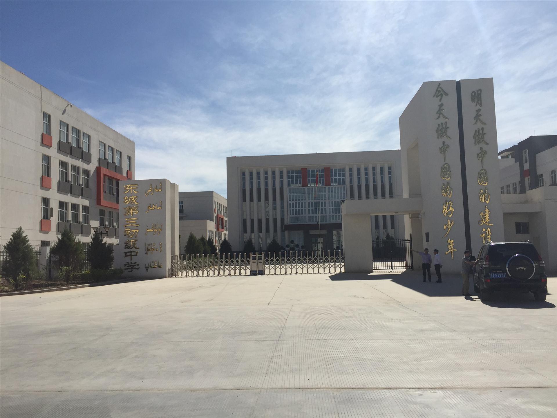 喀什第十七中学